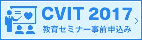 CVIT2017 教育セミナー事前申込み